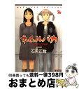 【中古】 ネムルバカ / 石黒 正数 / 徳間書店 [コミック]【宅配便出荷】