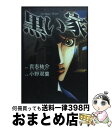 【中古】 黒い家 / 貴志 祐介, 小野 双葉 / 角川書店 [コミック]【宅配便出荷】