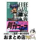 【中古】 狂乱家族日記 8さつめ / 日日日, x6suke / エンターブレイン [文庫]【宅配便出荷】