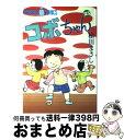 【中古】 コボちゃん 25 / 植田 まさし / 蒼鷹社 [単行本]【宅配便出荷】