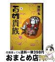 【中古】 百姓貴族 1 / 荒川 弘 / 新書館 [コミック]【宅配便出荷】
