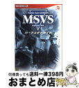 【中古】 Mobile suit Gundam MSVS(エムエスバーサス)パーフェクトガ / ソフトバンククリエイティブ / ソフトバンククリエイティブ [単行本]【宅配便出荷】