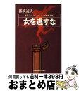 【中古】 女を逃すな / 都筑 道夫 / 光文社 [文庫]【宅配便出荷】