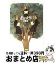 【中古】 樹上のゆりかご / 荻原 規子 / 理論社 [単行本]【宅配便出荷】