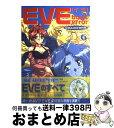 【中古】 Eve burst error 原画&設定資料集 / シーズウェア / ソフトバンククリエイティブ [大型本]【宅配便出荷】