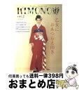 【中古】 Kimono道 アンティーク&チープに vol.2 / 祥伝社 / 祥伝社 [ムック]【宅配便出荷】