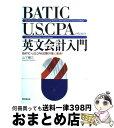 【中古】 BATIC・U.S.CPAのための英文会計入門 / 山下 寿文 / 同文舘出版 [単行本]【宅配便出荷】