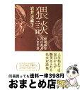 【中古】 猥談 / 岩井 志麻子 / 朝日新聞社 [単行本]【宅配便出荷】
