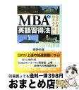 【中古】 MBA式英語習得法 自分の考えを伝えるために / 青野 仲達 / PHP研究所 [単行本(ソフトカバー)]【宅配便出荷】