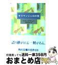 【中古】 キリマンジャロの雪 改版 / ヘミングウェイ / 角川書店 [文庫]【宅配便出荷】
