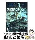 【中古】 アポロは月に行ったのか? Dark moonー月の告発者たち / メアリー ベネット, デヴィッド・S. パーシー, 五十嵐 友子 / 雷韻出版 [単行本]【宅配便出荷】