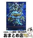 【中古】 SDガンダムジージェネレーションワールド公式コンプリートガイド Wii/PSP両対応 / キュービスト / 山下書店 [単行本(ソフトカバー)]【宅配便出荷】