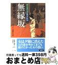無縁坂 知らぬが半兵衛手控帖 / 藤井邦夫 / 双葉社