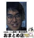 【中古】 羽生の頭脳 6 / 羽生 善治 / 将棋連盟 [単行本]【宅配便出荷】