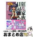 【中古】 狂乱家族日記 13さつめ / 日日日, x6suke / エンターブレイン [文庫]【宅配便出荷】