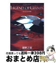 【中古】 LEGEND OF GIANTS 巨人たちの伝説 / 星野 之宣 / 小学館 [コミック]【宅配便出荷】