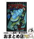 【中古】 エアマスター 1 / 柴田 ヨクサル / 白泉社 [コミック]【宅配便出荷】