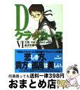 【中古】 Dクラッカーズ 6 / あざの 耕平 / 富士見書房 [文庫]【宅配便出荷】