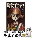 【中古】 魔夜子ちゃん 1 / 御茶漬 海苔 / リイド社 [コミック]【宅配便出荷】