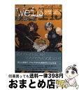 【中古】 Weiβ Side B 3 / 子安 武人, 大峰 ショウコ / 一迅社 コミック 【宅配便出荷】