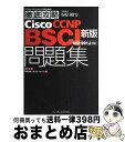【中古】 Cisco CCNP BSCI問題集 試験番号642ー901J 新版 / 倉橋 かおり, ソキウス・ジャパン / インプレス [単行本]【宅配便出荷】