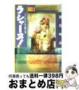 【中古】 ラシャーヌ! 第4巻 / 魔夜 峰央 / 白泉社 [文庫]【宅配便出荷】