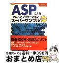 【中古】 ASPによるWebアプリケーションスーパーサンプル / 西沢 直木 / ソフトバンククリエイティブ [単行本]【宅配便出荷】