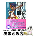 【中古】 狂乱家族日記 11さつめ / 日日日, x6suke / エンターブレイン [文庫]【宅配便出荷】