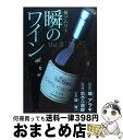 Rakuten - 【中古】 新ソムリエ瞬のワイン 3 / 城 アラキ / 集英社 [コミック]【宅配便出荷】