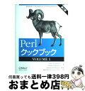 【中古】 Perlクックブック 1(volume 1) 第2版 / トム クリスチャンセン, ネイザン トーキントン, Shibuya Perl Mongers, ドキュメ..