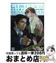 【中古】 リミッター / モンデン アキコ / 芳文社 [コミック]【宅配便出荷】