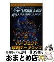 【中古】 新スーパーロボット大戦パーフェクト攻略データブック シミュラマシリーズ PlayStation / 講談社 / 講談社 [ムック]【宅配便出荷】