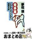 【中古】 空手道ビジネスマンクラス練馬支部 / 夢枕 獏 / 講談社 [新書]【宅配便出荷】