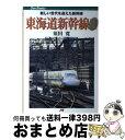 【中古】 東海道新幹線 2 / 須田 寛 / JTB [単行本]【宅配便出荷】