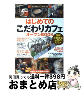 【中古】 はじめての「こだわりカフェ」オープンbook