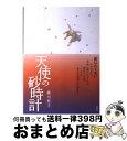 【中古】 天使の砂時計 / 藤川 恵子 / 新風舎 [単行本]【宅配便出荷】