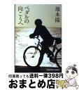 【中古】 ペダルの向こうへ / 池永 陽 / 光文社 [文庫]【宅配便出荷】