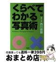 Rakuten - 【中古】 くらべてわかる写真術 / 西川 善雄 / 三樹書房 [単行本]【宅配便出荷】