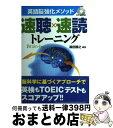 【中古】 英語脳強化メソッド速聴×速読トレーニング A brainーbased learning ap / 森田 勝之 / DHC [単行本]【宅配便出荷】