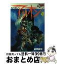 【中古】 アリオン 4 / 安彦 良和 / 徳間書店 [コミック]【宅配便出荷】