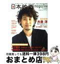 【中古】 日本映画magazine 日本映画を愛するすべての人へ vol.04 / オークラ出版 / オークラ出版 [大型本]【宅配便出荷】