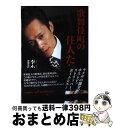 【中古】 歌舞伎町の住人たち / 李 小牧 / 河出書房新社 [単行本]【宅配便出荷】