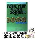 【中古】 TOEFL TEST完全攻略3000語 Computerーbased testing対応 / 木村 哲也 / 語研 [単行本]【宅配便出荷】