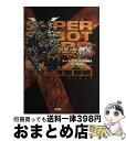 【中古】 スーパーロボット大戦MXポータブルパーフェクトバイブル / ファミ通書籍編集部 / エンターブレイン [単行本]【宅配便出荷】