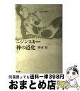 【中古】 ニジンスキー神の道化 / 鈴木 晶 / 新書館 [単行本]【宅配便出荷】