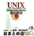 【中古】 UNIXシェルプログラミング徹底解説 / ローウェル・ジェイ アーサー / 日経BP [単行本]【宅配便出荷】