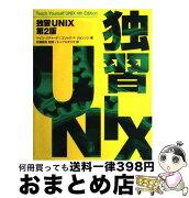 【中古】 独習UNIX 第2版 / ケビン・リチャード / 翔泳社 [大型本]【宅配便出荷】