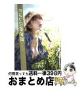 【中古】 月刊ほしのあき 3 / 石田 東 / 新潮社 [ムック]【宅配便出荷】