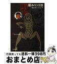 【中古】 新ルパン三世 9 / モンキー・パンチ / 双葉社 [文庫]【宅配便出荷】