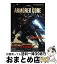 【中古】 アーマード・コアネクサス〈公式ガイドブック〉 PlayStation 2 / 小学館 / 小学館 [ムック]【宅配便出荷】